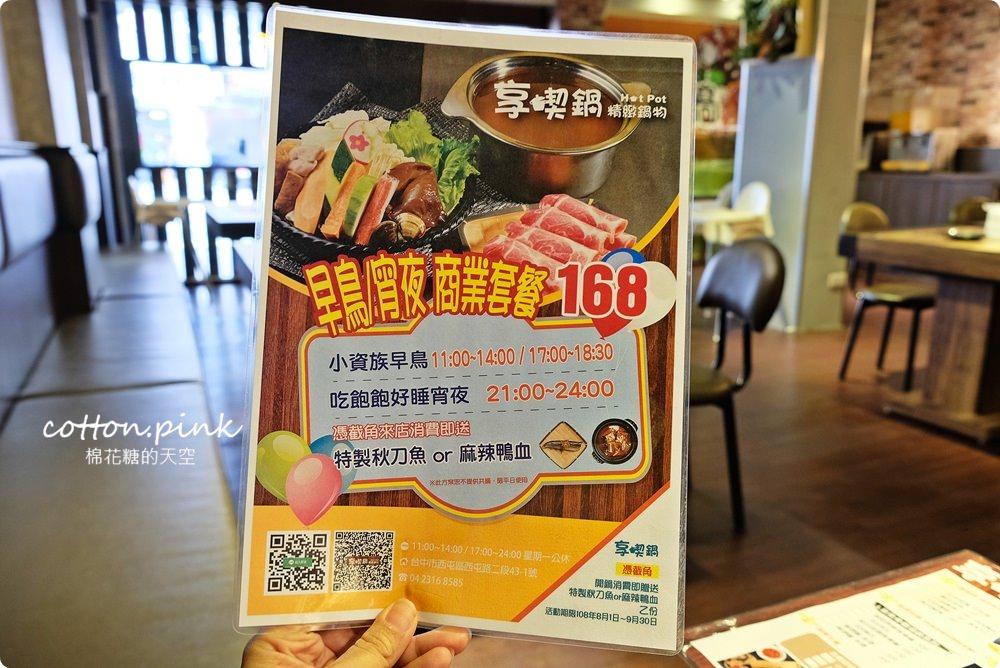 """台中火鍋這家狂!20盤肉只要600元~三人同行開三鍋再送和牛,享喫鍋吃不完還可以""""寄肉""""、飯麵還能吃到飽!"""