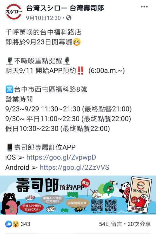 壽司郎台中第二家開幕日期確定!訂位系統預約流程大公開~前三天APP訂位全滿