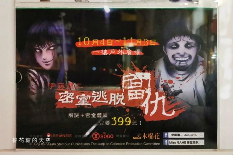 伊藤潤二來台中啦!密室脫逃光看海報就讓人發毛…你敢來挑戰嗎?