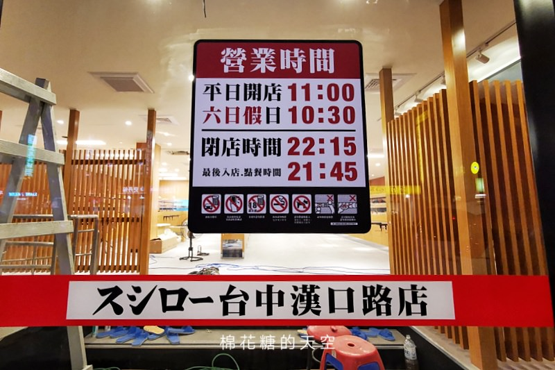 台中壽司郎第三家店在這裡!內裝已完成七成~