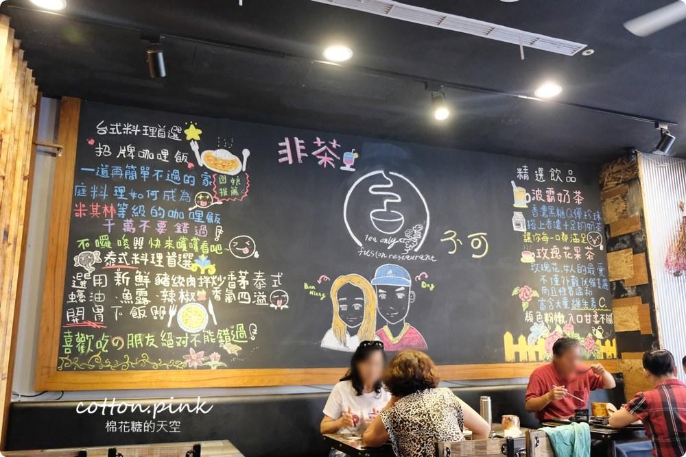台中豐原最新開幕非茶不可-凌晨兩點也能吃到麻辣鍋、打拋豬、超厚咖哩豬排