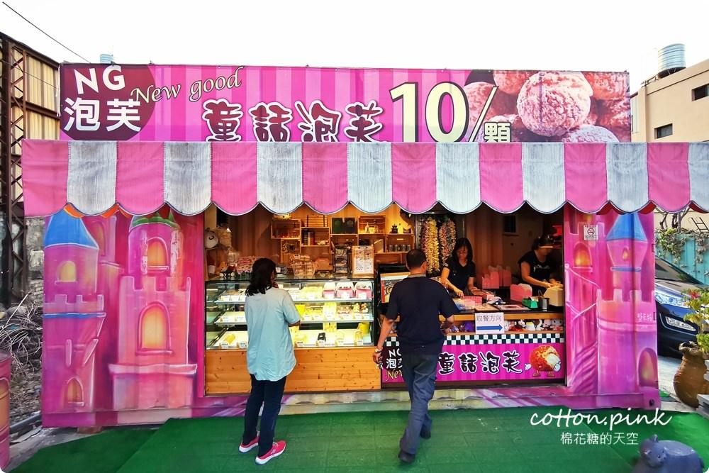 爆漿泡芙一顆只要10元!超好吃鹹蛋糕還買一送一!童話泡芙便宜也有超好貨