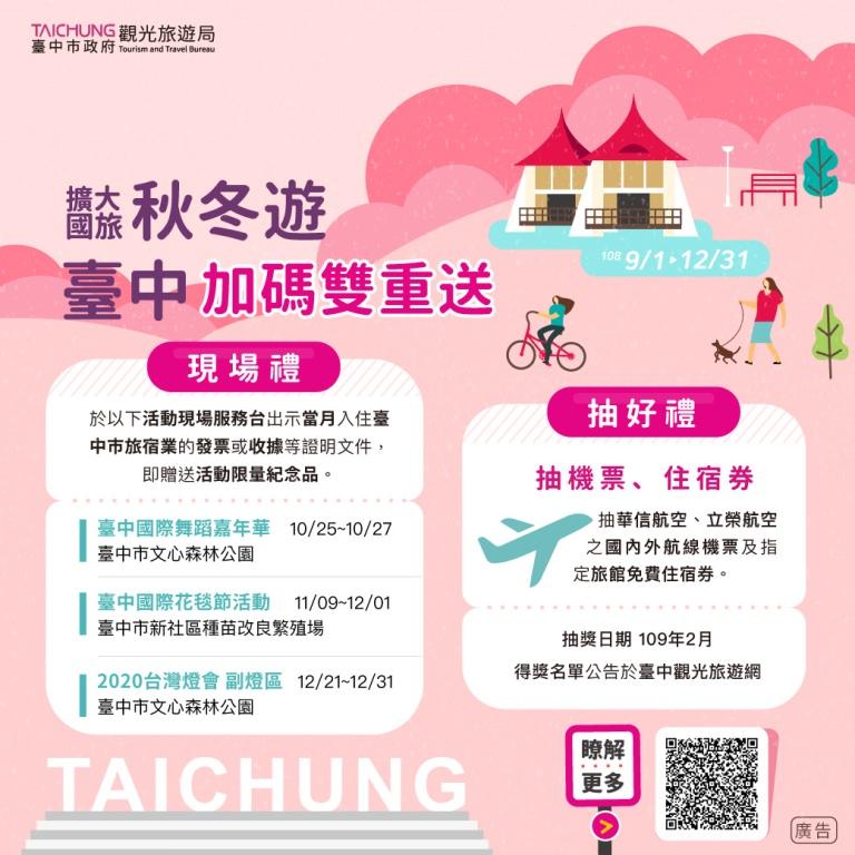 台中新社東勢石岡兩日遊~美食景點超級懶人包一次收錄超充實