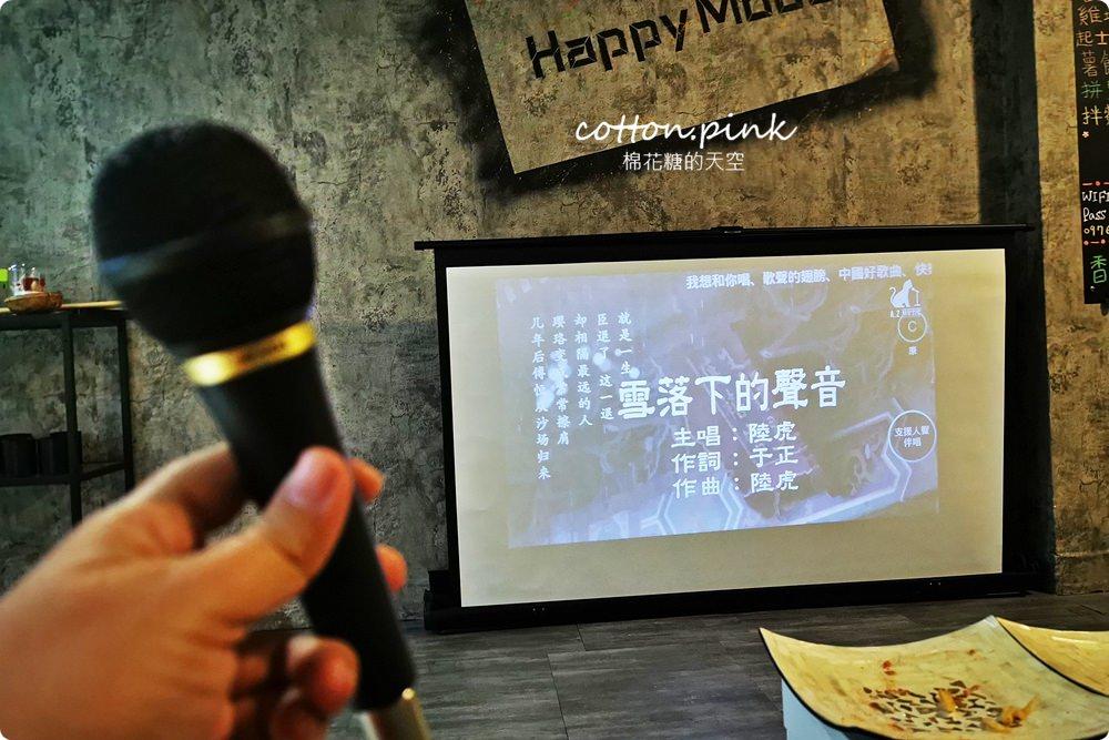 台中最新趴踢空間~唱歌、桌遊、任天堂通通有,HAPPY MODE讓開趴不無聊