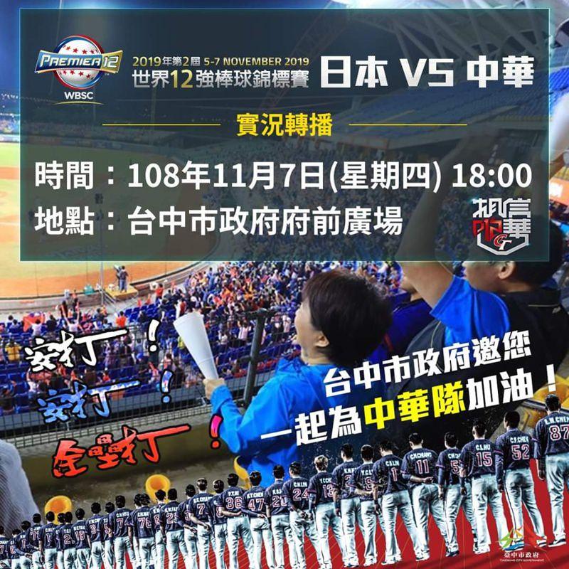 世界12強棒球賽台灣區預賽今天開打!中華對日本之戰實況轉播資訊看這邊~