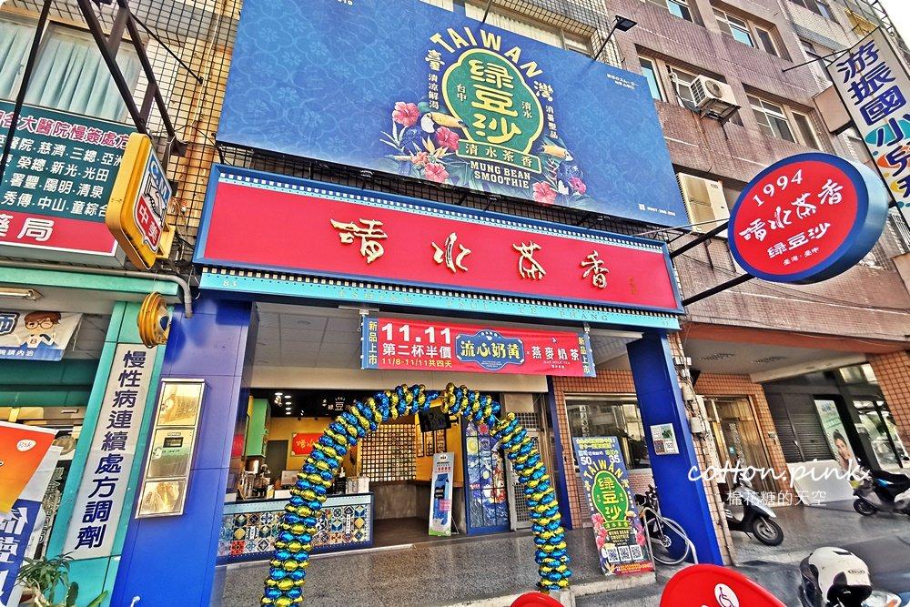 台中清水人氣綠豆沙老店潭子分店開幕啦!清水茶香最新鹹蛋黃風味流心奶黃啵啵奶味道太奇妙~