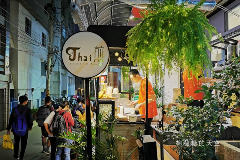 台中東海超夯泰式香蕉煎餅Thai煎藏在巷子裏!外皮酥脆裡面超多香蕉~