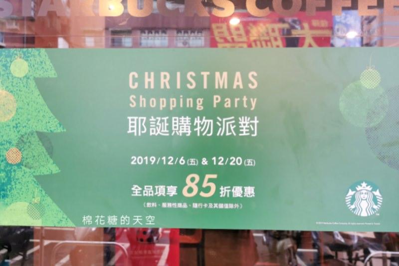 20191206135754 55 - 一年一度星巴克聖誕購物派對就是今天!聖誕節前只有兩天快來挑禮物!
