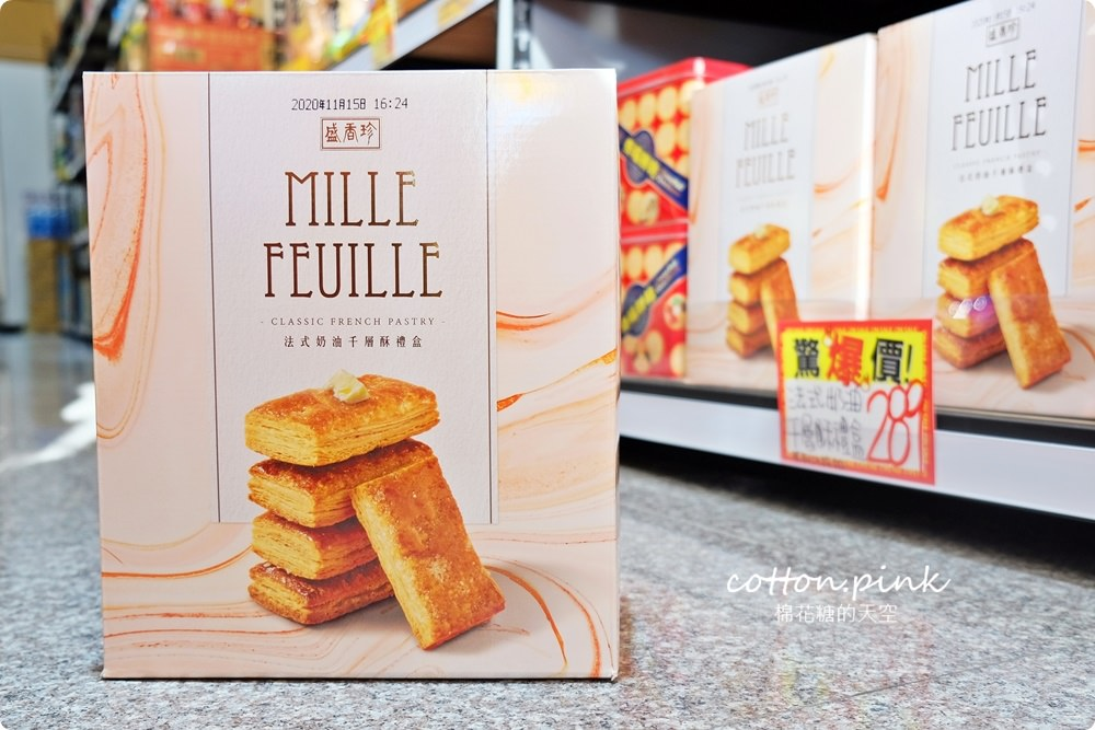 台中豐原也買得到福義軒,過年禮盒批發價滿額還打折~豐亞食品菜脯餅、義美夾心酥通通甜甜價