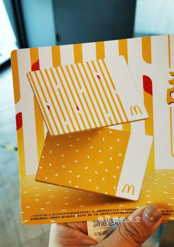 麥當勞甜心卡最新2020版開賣啦!這次早餐也能當甜心~