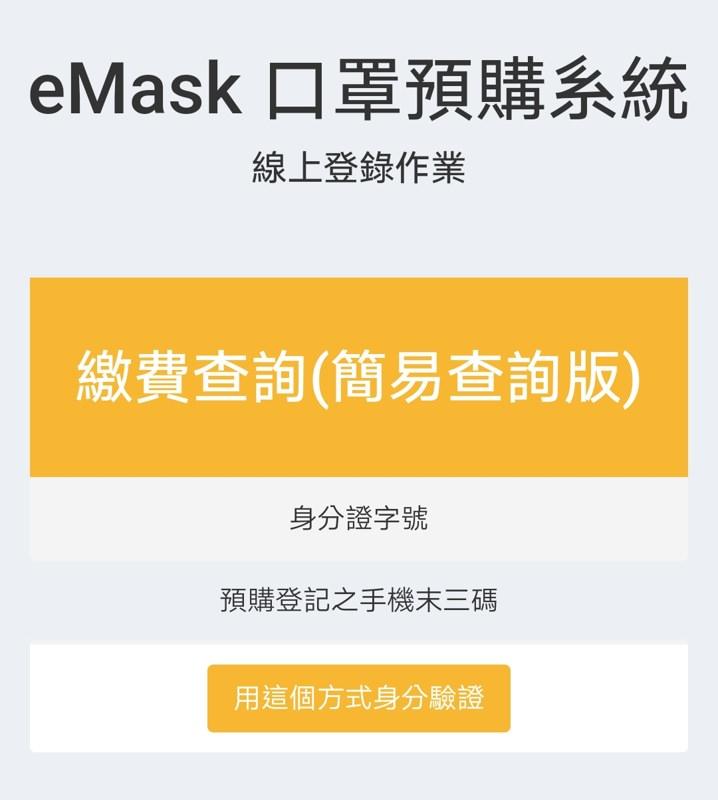 口罩實名制2.0網路預購正式上路~健保卡認證、注意事項懶人包看這邊~