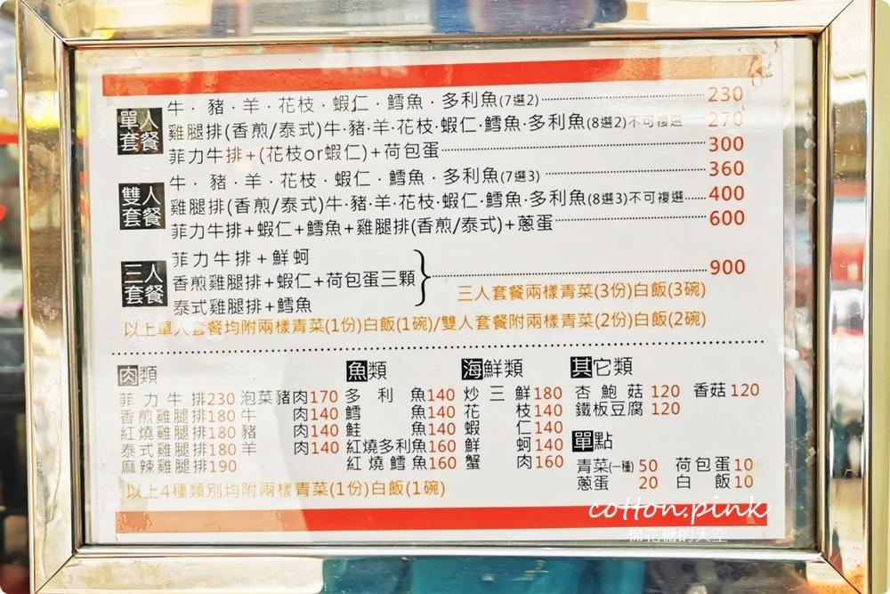 20200326010925 7 - 熱血採訪│台中北平路餐廳攻略,湯包、便當、牛排、鐵板燒通通有