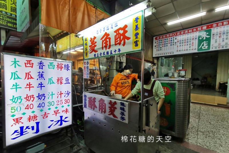 這裡也有菱角酥!創立將近60年~台中北平路老店