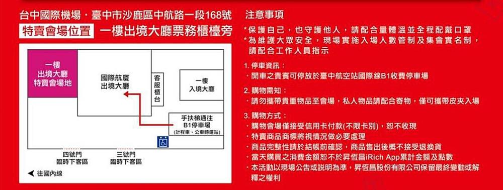 台中機場免稅店開放特賣!!不用出國也可以買免稅商品享優惠~