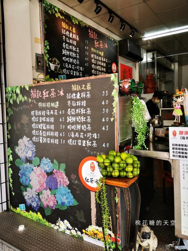 台中隱藏版紅茶冰就在阿彰旁邊,福記茶棧竟然開十多年了