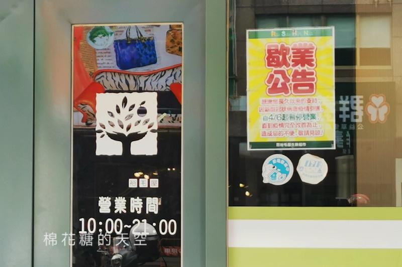 挺過疫情~日系超市-裕毛屋重新開幕日確定啦!