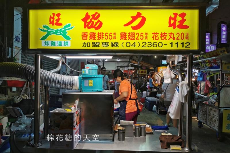 中美街雞排老攤,只賣三種炸物人氣絲毫不減,這家協力旺很不一樣耶~