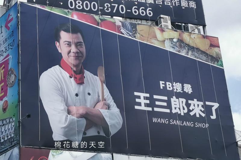 台中超狂特賣會-王三郎來了!只剩八天現場來+1