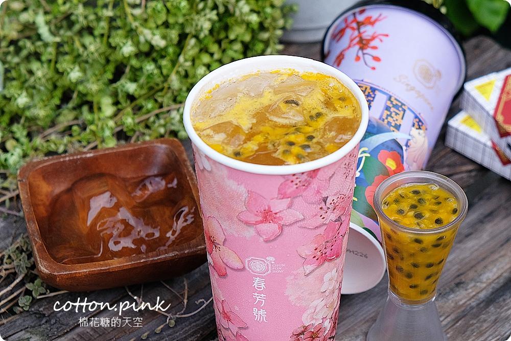 台中必喝-春芳號最新推出0熱量伴手禮~迷你版太陽餅超有梗!奶茶季第二杯七折喝起來