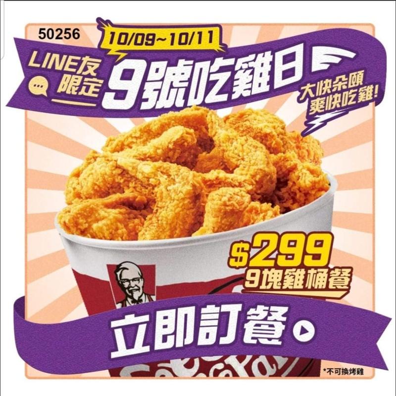 國慶連假大吃炸雞超划算!肯德基九塊雞桶只要299元優惠碼看這裡~