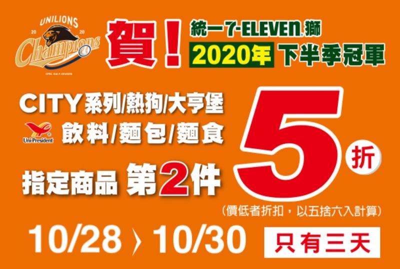 慶祝統一獅封王~限時三天7-11第二項5折完整清單
