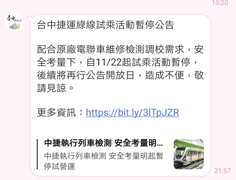 緊急通知!全面檢修~台中捷運22日起停止試營運!