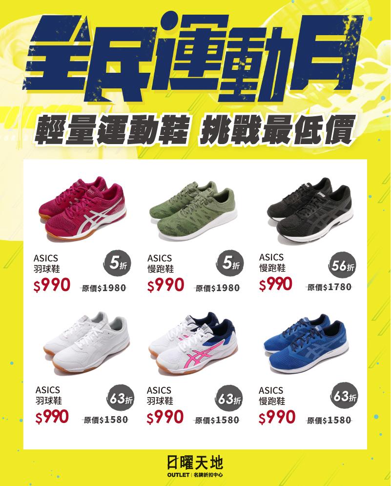 OUTLET全民運動月12/31開賣!SKECHER、UA鞋款990元起!必搶商品獨家曝光!
