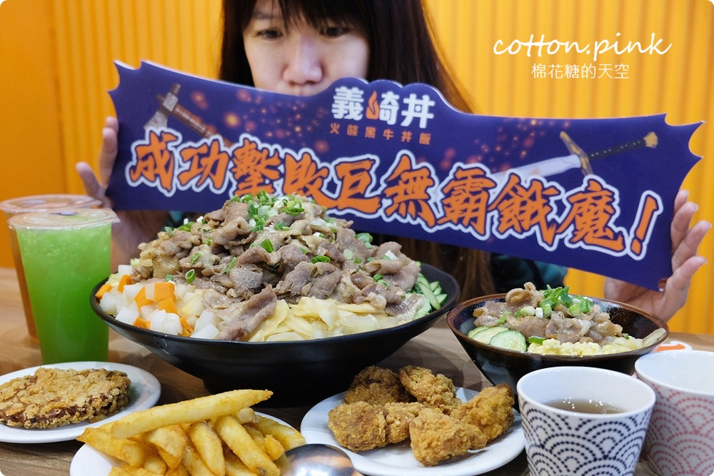 大胃王勇者募集中!超大巨無霸豚肉丼飯挑戰成功只要一塊錢~就在義崎丼