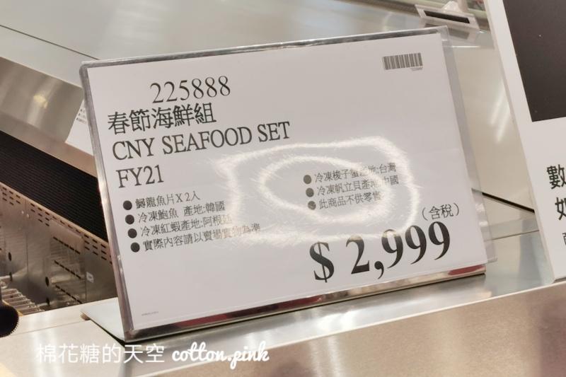 好市多春節肉品海鮮組合內容大公開~龍蝦整盒整盒帶回家超澎湃!