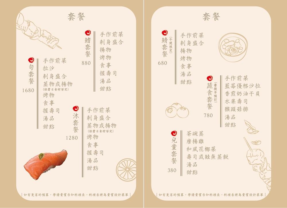 """台中最新日式無菜單料理~慶生就送特製鮭魚蛋糕!""""鰆沐 割烹、酒""""日式套餐超澎湃!"""