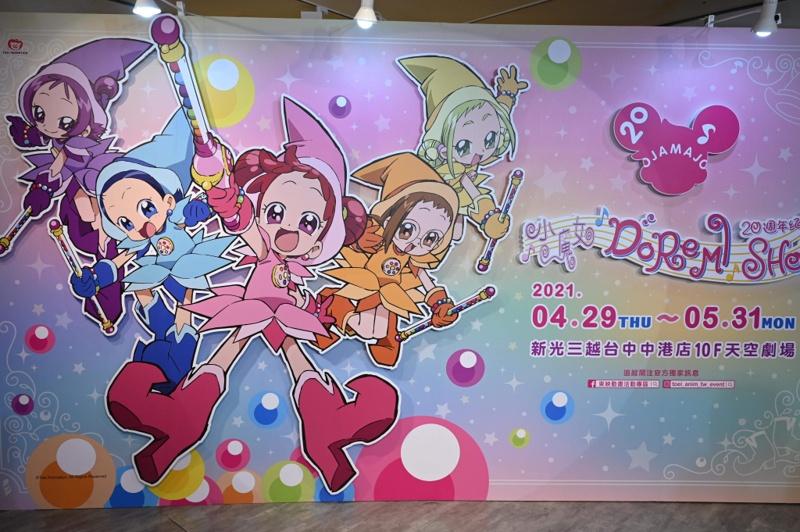 台中新光三越小魔女DoReMi20週年紀念店活動紀錄~排隊人潮爆棚啦!