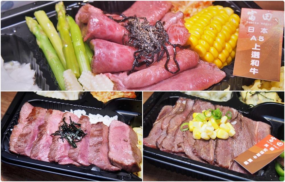 台中和牛燒肉套餐整組外送到你家!連烤爐都可外送~富田和牛加碼澎湃防疫便當供應中