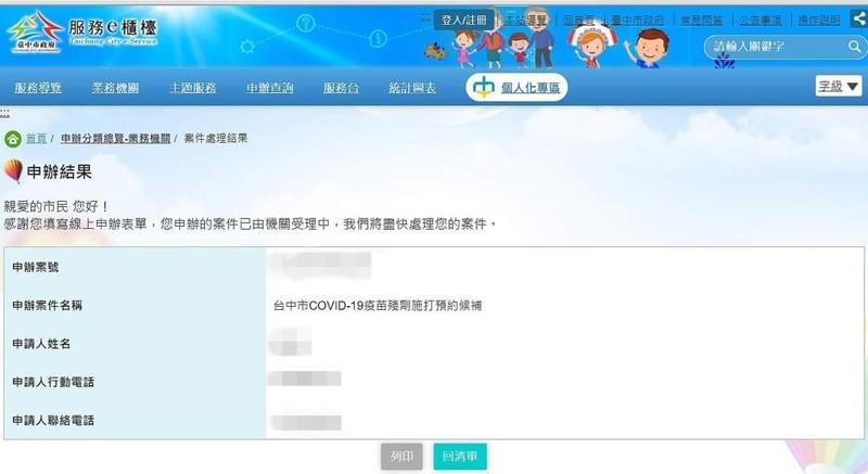 台中市公布疫苗殘劑施打預約方式!預約官網已上線~不用到現場排隊喔~
