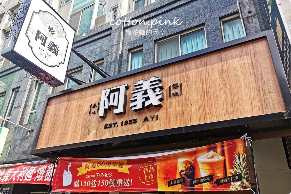 台中海線66年鳳梨冰老店市區也喝得到啦!1955阿義手作珍珠超過十種口味,蒟蒻凍加料必選