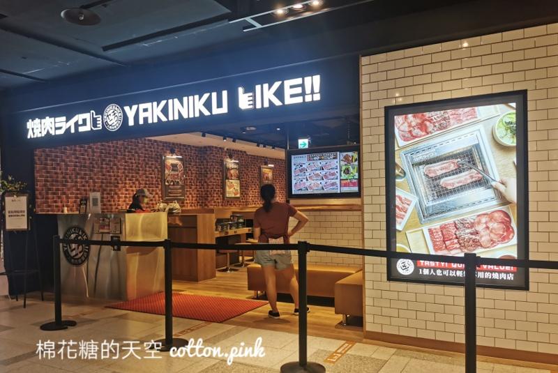 台中最新添好運港點開幕了!燒肉Like新開幕外帶便當搶先賣~完整菜單看這篇