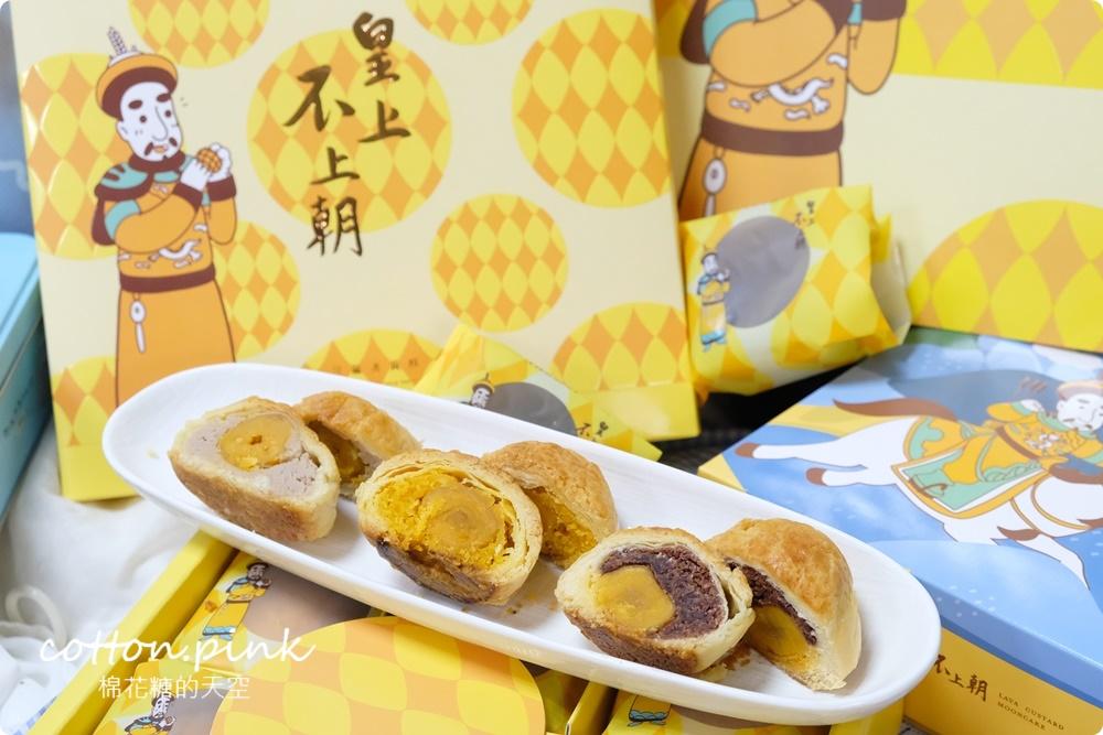台中月餅伴手禮新選擇-超萌小鱷先生曲奇、蝸牛酥帶著超夯流心月餅來台中啦!