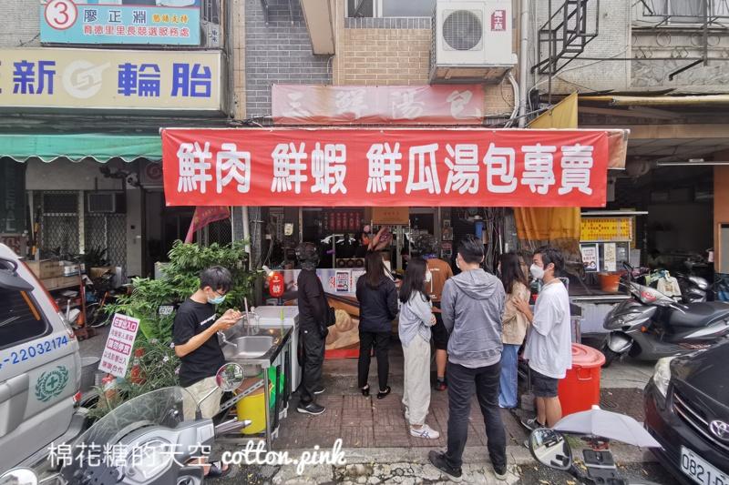 台中人氣湯包~用餐時間三鮮湯包記得先預訂,蝦仁湯包每一顆都是整隻蝦