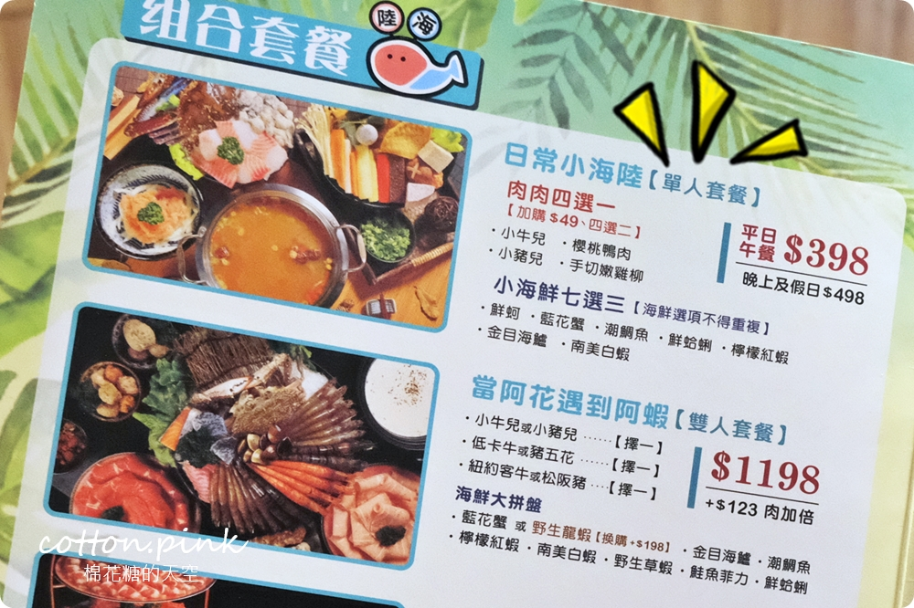 台中火鍋海陸大餐一個人也能吃!養鍋飲料、冰淇淋吃到飽超過癮~超萌柴犬主題火鍋