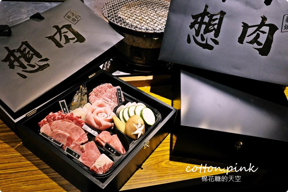 中秋禮盒奢華版~日本和牛滿出來!開盒就見肉肉花兒~想肉燒肉中秋限定禮盒送禮超有面子!