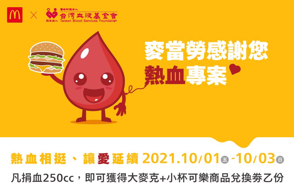 捐血就送麥當勞!限時三天!快來捐出您的熱血~文末有台中捐血站資訊