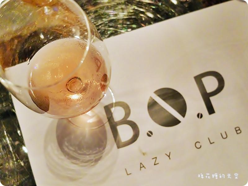 《台南美食》台南不止老宅風~酷酷英倫工業風BOP Lazy club裡來場優雅餐酒會,美食配美酒~迷人呀!