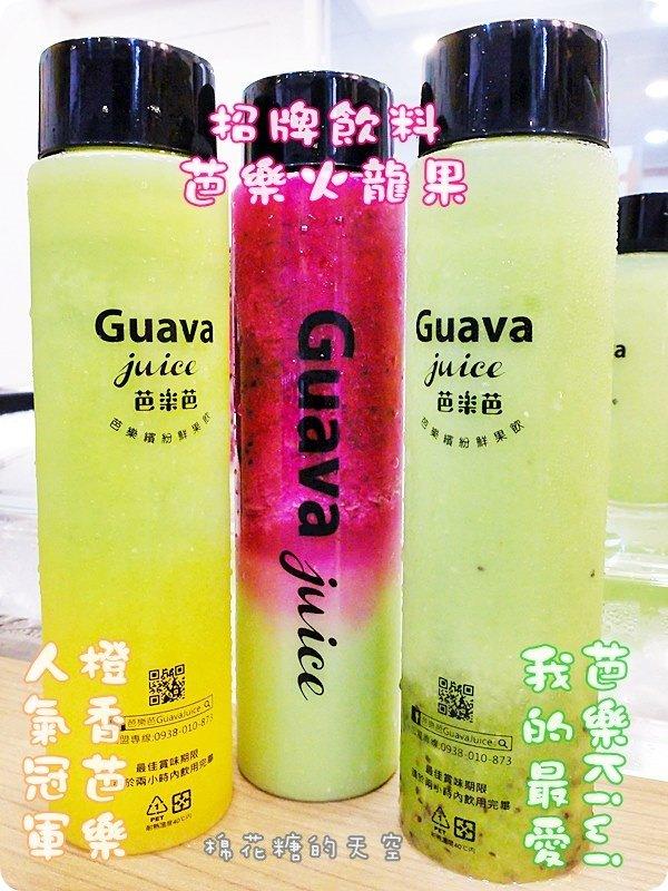 《台中飲料》排翻北台灣芭樂芭彩色果汁進軍台中囉!一中街就買得到!芭樂加上多酚當基底~又美又好喝~
