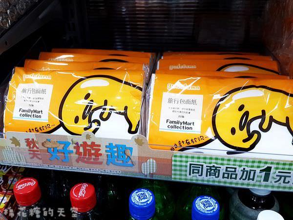 《超商購物》懶懶蛋黃哥也能隨身帶著走囉!全家袖珍面紙改包裝~慵懶氣息大爆發~