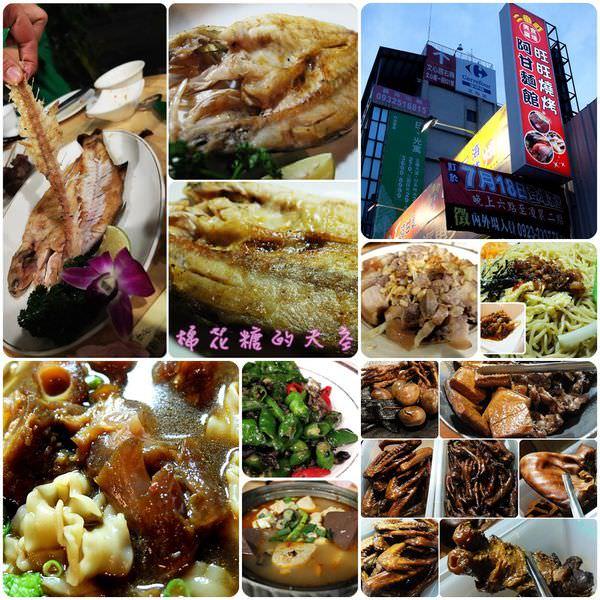 《台中美食》在路邊攤重溫台式辦桌人情味,草悟道旁二番町一夜干好美味~
