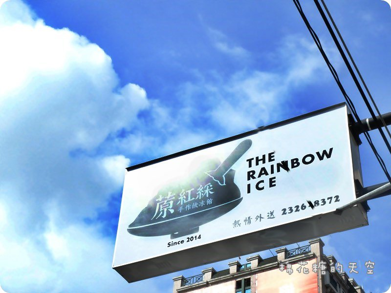 草悟道冰店推薦||真蒝紅綵天然果醬氣泡水開賣囉!同場加映大甲芋頭牛奶冰~超~級~好~吃!