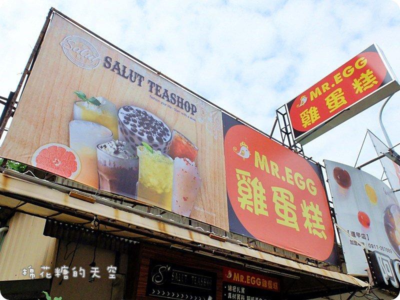 """《台中飲料甜點》逢甲夜市雞蛋糕先生推出最新飲料品牌""""曉路""""~現煮黑糖珍珠Q軟適中口感超迷人,還有自創夢幻粉紅蘋果蔓越莓冰鑽"""