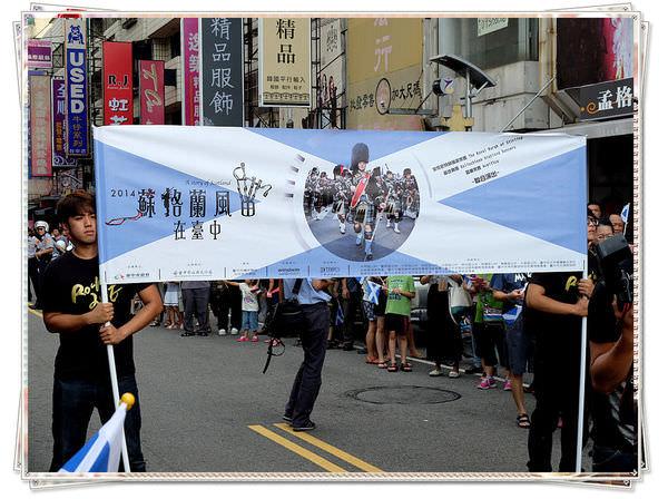 2014蘇格蘭風笛在台中~天津路踩街行