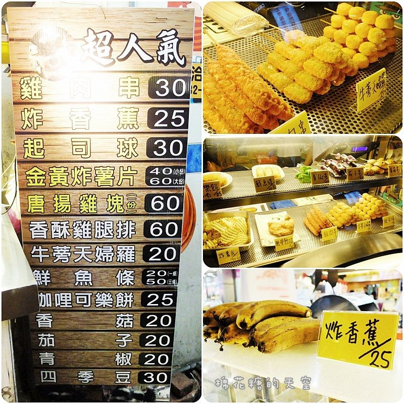 《台中美食》在地人帶路~台中一中商圈炸物攻略,雞排、地瓜、香香雞、還有台中老味道-健美先生~假日限定手工米腸超好吃!