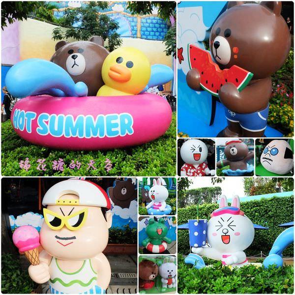 《香港樂園》2015香港海洋公園夏水禮~LINE娃娃們和你一起清涼一下!