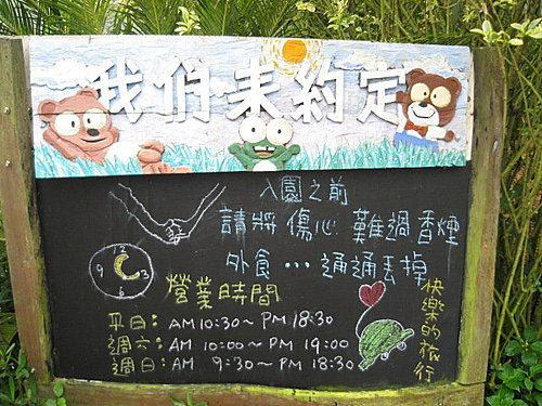 070123一大早新社薰衣草森林之旅